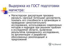 Презентация на тему Методология бизнес исследования Касимовская  25 Выдержка из ГОСТ подготовки магистра Магистерская диссертация