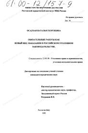Диссертация на тему Обязательные работы как новый вид наказания в  Диссертация и автореферат на тему Обязательные работы как новый вид наказания в российском уголовном праве
