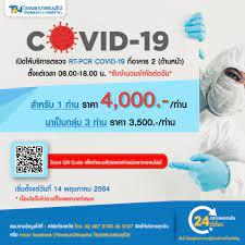 รพ.ธนบุรี 2 พร้อมให้บริการตรวจ RT-PCR COVID-19 แล้ววันนี้