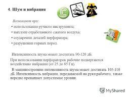 Презентация на тему Краевое государственное бюджетное  7 Шум