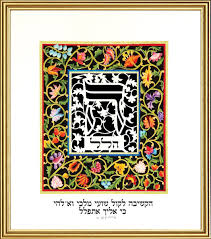 497 bar mitzvah and bat mitzvah initial and verse in the garden print cut