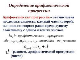 Урок алгебры в классе по теме Арифметическая прогрессия  Арифметическая прогрессия это числовая последовательность каждый член кото