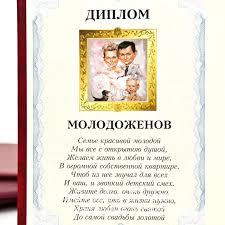 Диплом жениха где купить дипломы жениха и невесты