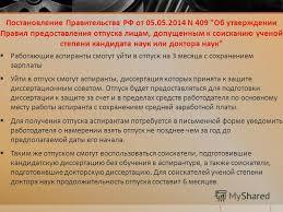 Презентация на тему Для аспирантов Оформление диссертации  15 Постановление Правительства