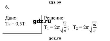 ГДЗ контрольные работы контрольная работа вариант физика  ГДЗ по физике 9 класс Марон А Е дидактические материалы контрольные работы контрольная
