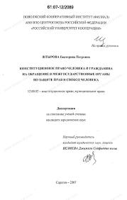 Диссертация на тему Конституционное право человека и гражданина  Диссертация и автореферат на тему Конституционное право человека и гражданина на обращение в межгосударственные органы