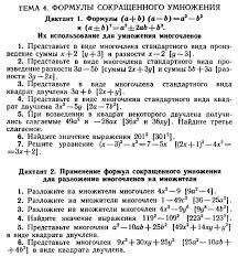 Контрольная работа по теме Формулы сокращенного умножения класс  Контрольная работа на тему многочлены формулы сокращенного умножения
