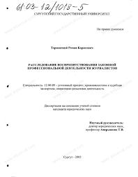 Диссертация на тему Расследование воспрепятствования законной  Диссертация и автореферат на тему Расследование воспрепятствования законной профессиональной деятельности журналистов