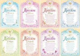 Набор свадебных дипломов в стихах шт Свадебные аксессуары и  Набор свадебных дипломов в стихах 8 шт
