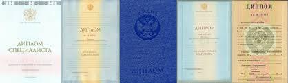 Купить диплом института в Санкт Петербурге на old diplom com Купить диплом института все года