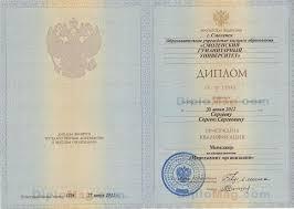 Диплом о высшем образовании годов купить диплом о высшем образовании 2012 2012