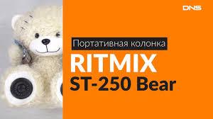 Распаковка <b>портативной колонки RITMIX ST-250</b> Bear / Unboxing ...