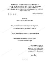 Диссертация на тему Научное обоснование модели внедрения  Диссертация и автореферат на тему Научное обоснование модели внедрения телемедицины в регионах Сибири