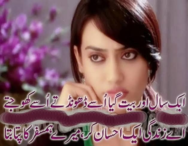 new love shayari urdu