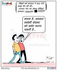 Today Cartoon On Reena Thakur Sex Video Upen Pandit Porn Video