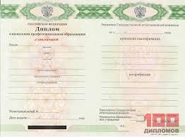 Купить диплом пенза расписание Допустим Вы проучились определённый период на определённую форма диплома спо