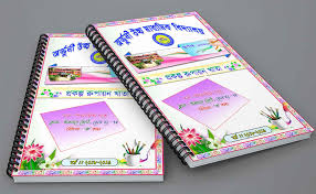 School Cover Page Design Beautiful School Project Cover Page Design Psd Sub_bengali