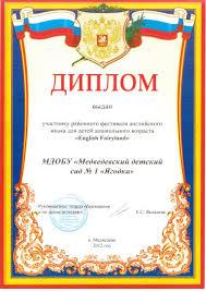 Достижения ДОУ Диплом за участие в фестивале английского языка Название