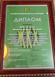 благодарности Диплом в номинации Лидер жилищно коммунального хозяйства за высокое качество обслуживания жителей применение новых информационных технологий