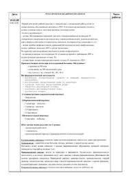 Цифровой отчет по производственной практике фармацевта в аптеке Отчет по производственной практике и дневник по УЭФ Нгма