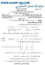امتحان الجبر والهندسة الفراغية 2008 للصف الثالث الثانوى دور أول | الامتحان  التعليمى
