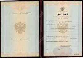 Диплом о профессиональной переподготовке Сертификат специалиста  Диплом о профессиональной переподготовке образца 1996 года