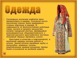 Реферат Быт и обычаи xix века ru Быт и обычаи xix века
