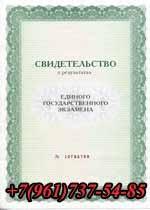 Купить диплом в Перми Продажа дипломов и аттестатов Купить ЕГЭ в Перми
