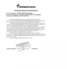 Оао газпром газораспределение воронеж отчет по практике