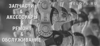 ремонт <b>велосипедов</b> Ярославль.: Купить <b>велосипед</b> в Ярославле ...