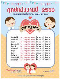 ฤกษ์แต่งงาน ฤกษ์ดี วันมงคล เดือนกรกฎาคม ปี 2560