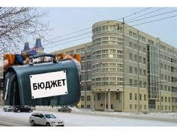 Контрольно счетная палата Новосибирской области провела внешнюю  Внешняя проверка годового отчета об исполнении областного бюджета за 2016 год включающая проверку бюджетной отчетности главных администраторов средств