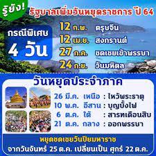 สมาคมข้าราชการองค์กรปกครองส่วนท้องถิ่น-แห่งประเทศไทย - รู้ยัง❗️❗️  🎉🎉รัฐบาลเพิ่มวันหยุดราชการ ปี 2564  เพื่อเป็นการกระตุ้นการบริโภคภายในประเทศ  โดยเฉพาะด้านการท่องเที่ยวที่จะได้รับผลเชิงบวก  รวมทั้งส่งผลต่อภาพรวมของเศรษฐกิจภายในประเทศเป็นอย่างมาก ...