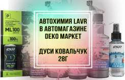 Автохимия, автокосметика и ГСМ в Новосибирске