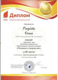 Достижения учеников Диплом iii место Всероссийского заочного конкурса Познание и творчество