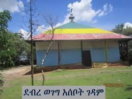 Image result for አሰቦት ገዳም
