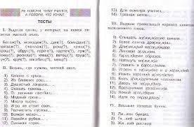 Итоговые контрольные диктанты класс Мой русский язык Итоговый контрольный диктант по русскому за 7 класс 2017