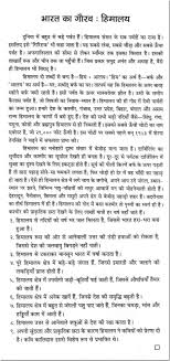 essay on newspaper in hindi essay of newspaper essay of newspaper essay on quotnewspaperquot readwhere essay topics hindi hindi essay on
