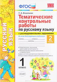 Скачать Русский язык класс Тематические контрольные работы с  1 класс Тематические контрольные работы с разноуровневыми заданиями Часть 2