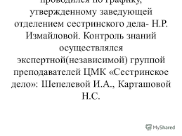 Презентация на тему Анализ контрольного среза знаний студентов  4 Контрольный
