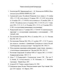 Декан НН Договор розничной купли продажи d  Страница 75 Договор розничной купли продажи Страница 77