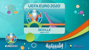 """مدن يورو 2020... إشبيلية عروس """"اليورو"""" ومدينة الكرة"""