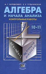 классы net Алгебра и начала анализа 10 11 кл Контрольные работы Мордкович А Г Тульчинская Е Е