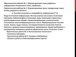 Аттестационная работа Планирования работы в области проектной  Формулирование темы реферата определение актуальности темы проблемы Практическая работа № 2 Формулирование цели определение задач