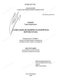 Диссертация на тему Социально юридическая природа нормы права  Диссертация и автореферат на тему Социально юридическая природа нормы права