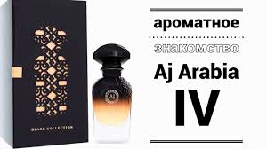 АРОМАТНОЕ ЗНАКОМСТВО // <b>Aj Arabia</b> IV - YouTube
