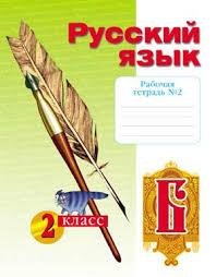 УМК Каталог учебников по сиcтеме Л В Занкова класс С Г Яковлева