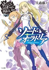 Sword Oratoria Light Novel Volume 1 Danmachi Wiki Fandom