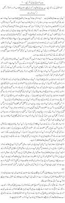 Police Interview Questions And Answers Job Interview Questions Tips In Urdu