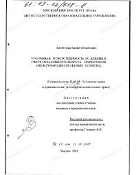 Диссертация на тему Уголовная ответственность за деяния в сфере  Диссертация и автореферат на тему Уголовная ответственность за деяния в сфере незаконного оборота наркотиков